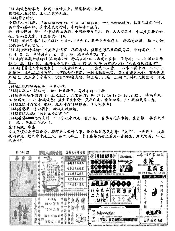 084期生财有道B(独家料)(黑白)