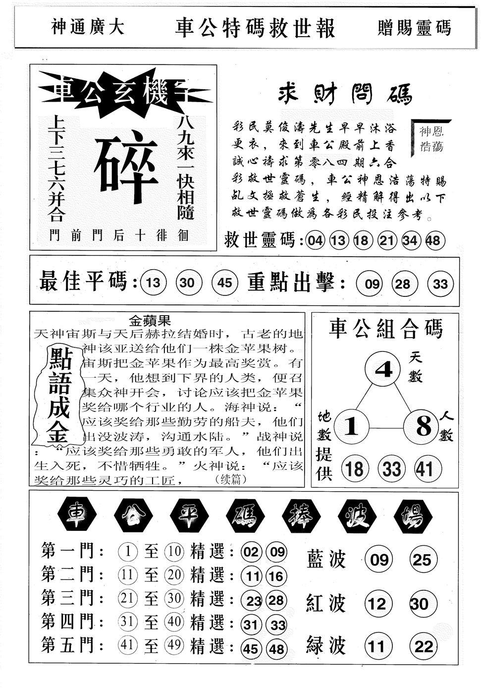 084期车公特码救世B(黑白)