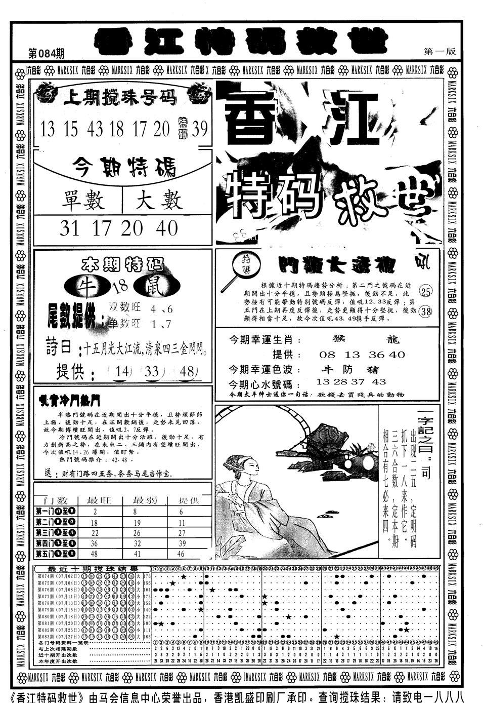 084期香江特码救世A(黑白)