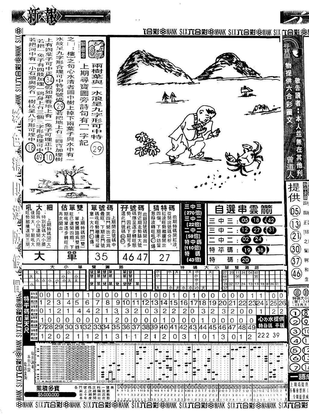 084期假新报跑狗A(黑白)