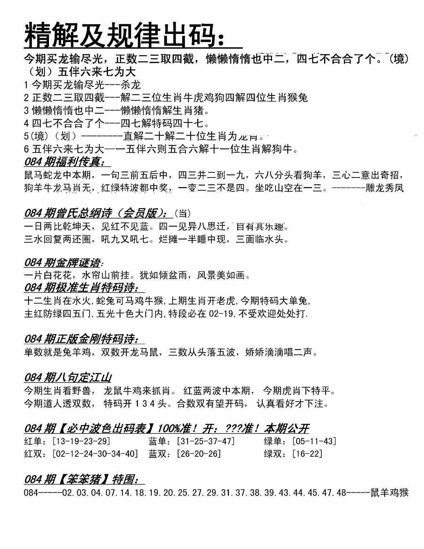 084期精解及规律出码图(黑白)