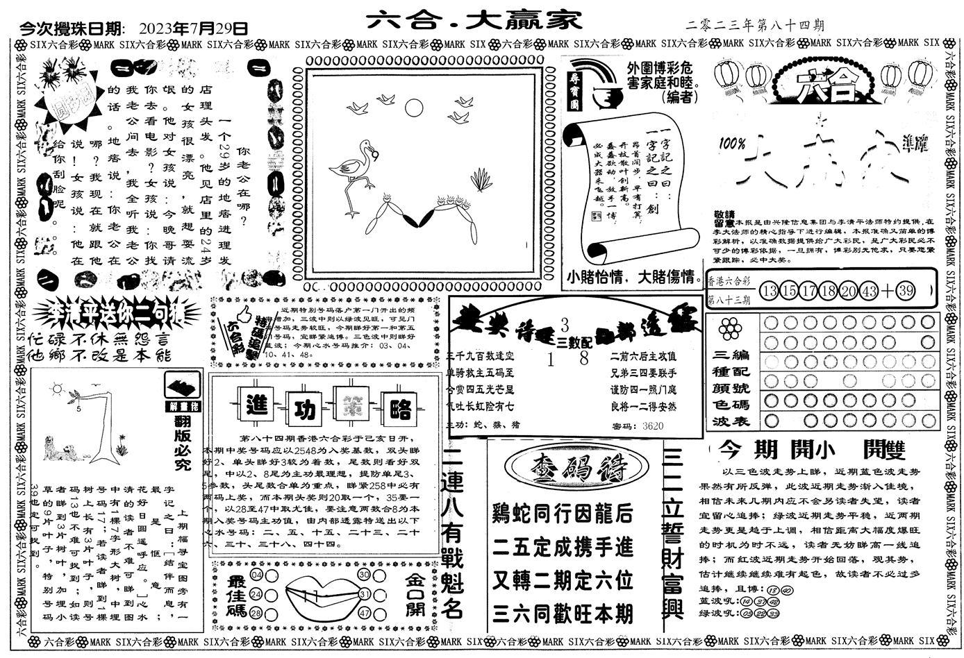 084期大家赢(黑白)