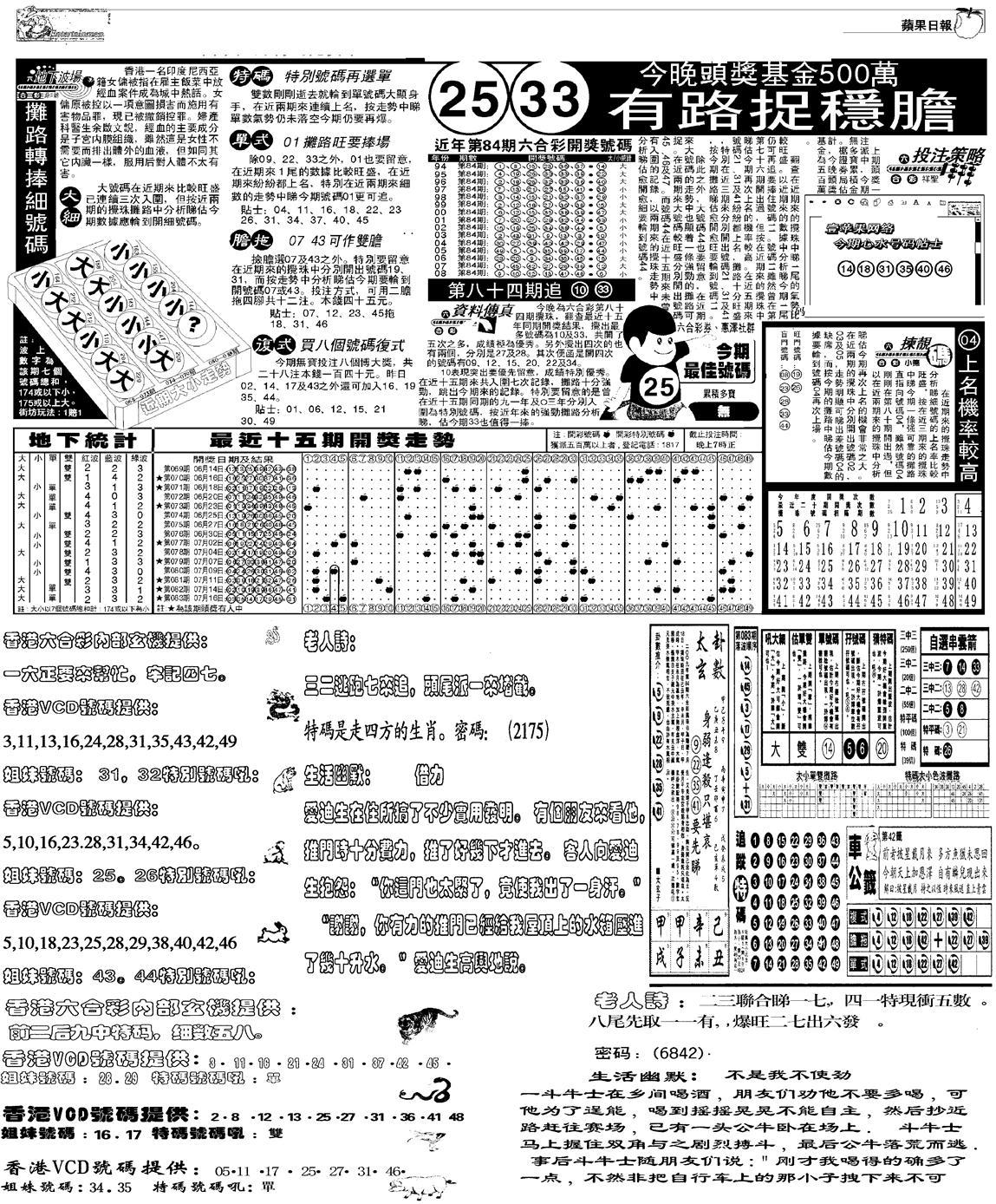 084期当日报-5(黑白)