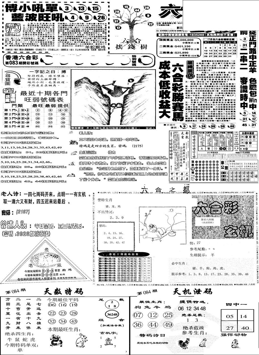084期当日报-6(黑白)