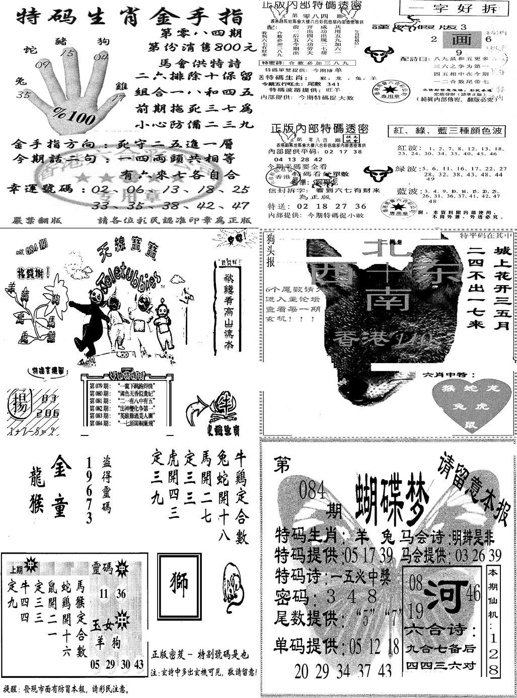 084期当日报-7(黑白)