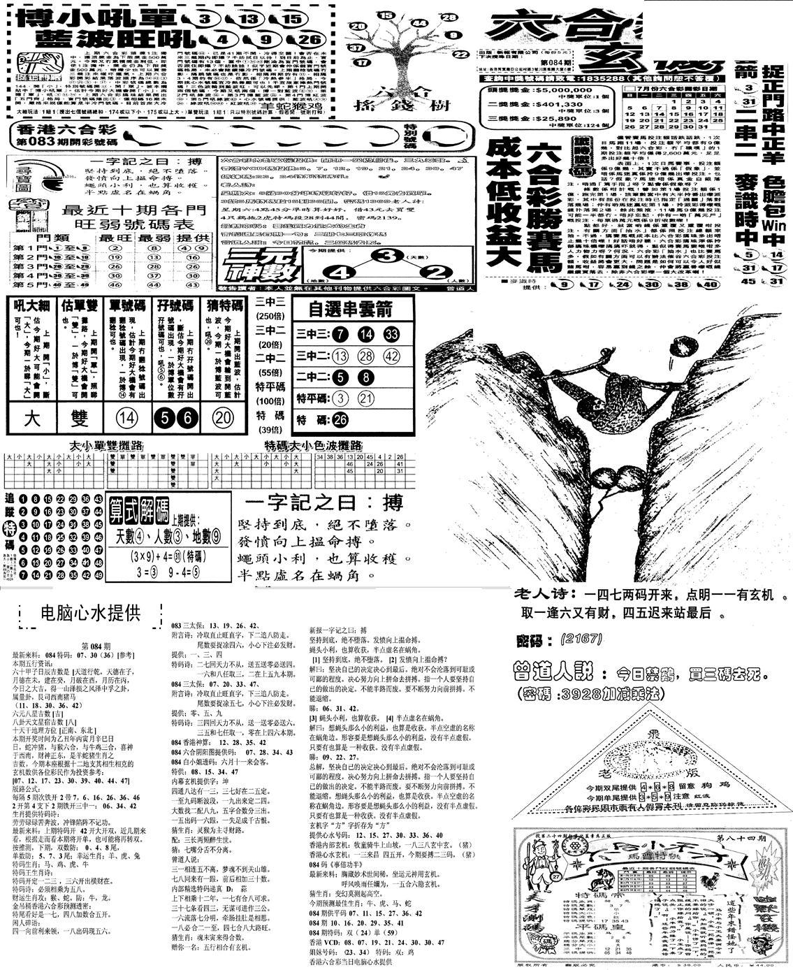 084期当日报-10(黑白)