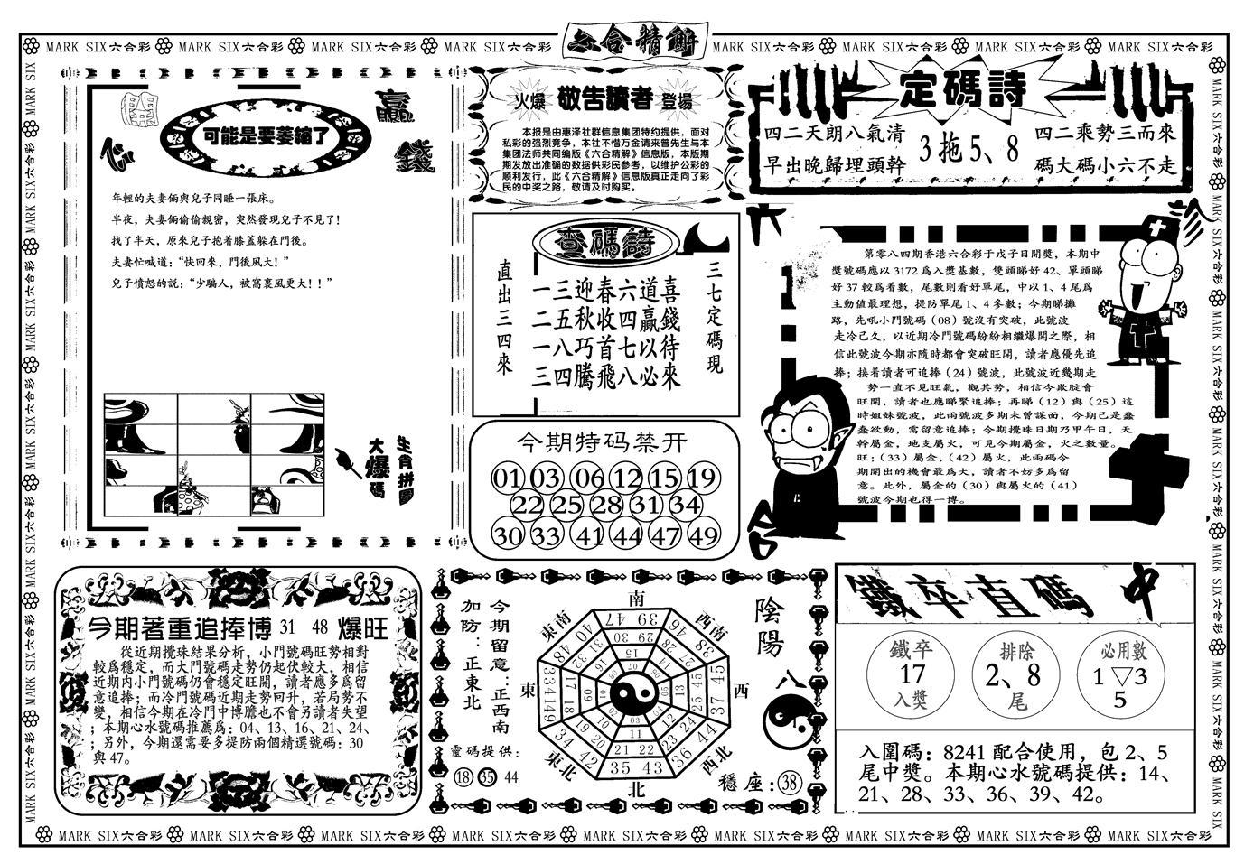 084期六合精解B(黑白)