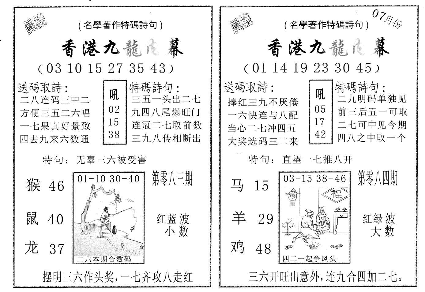084期九龙内幕AB(黑白)