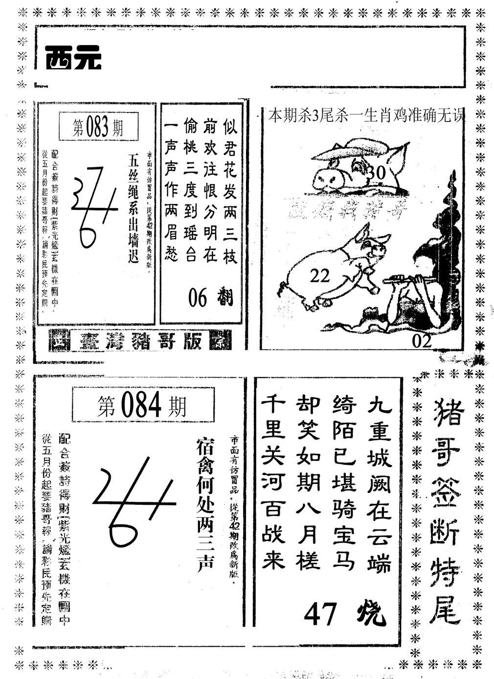 084期猪哥段特尾(黑白)