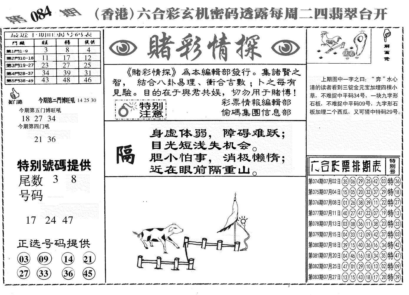 084期另赌彩情探(黑白)