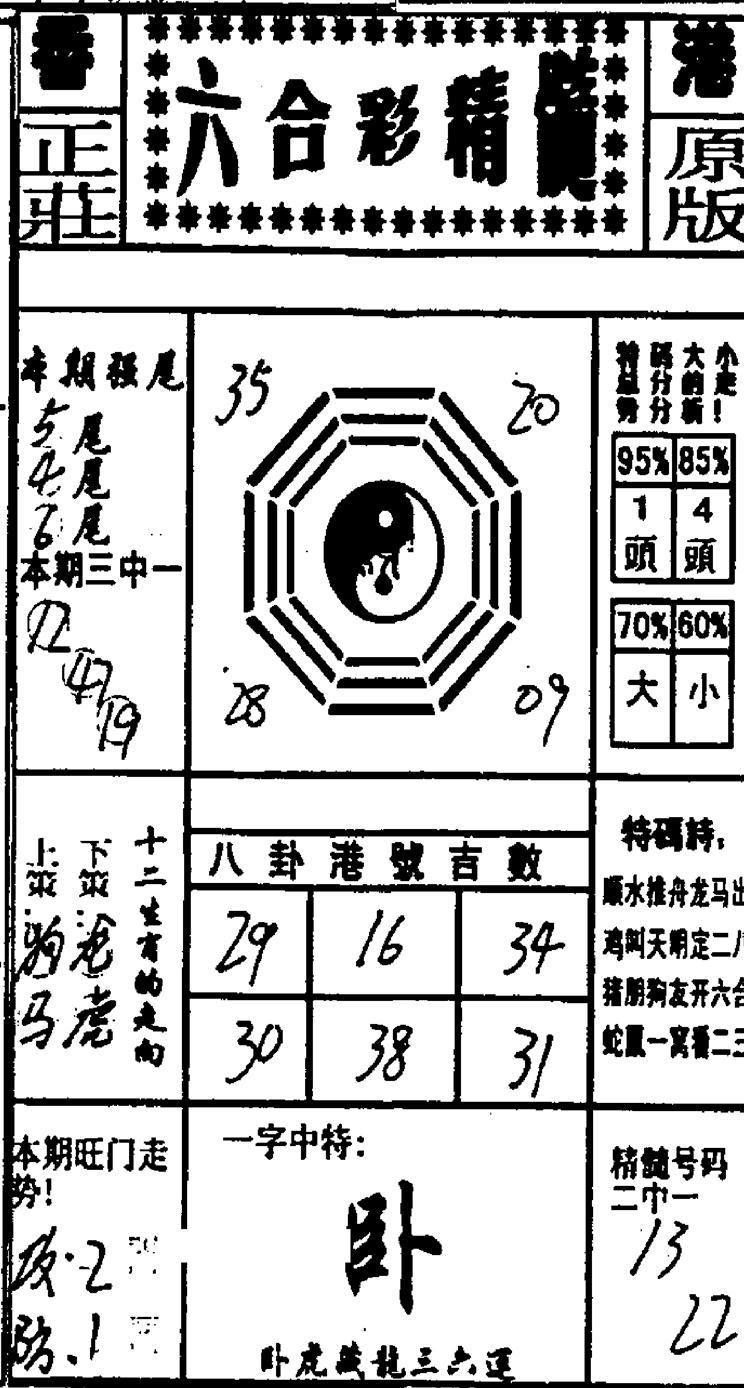 084期六合精髓(黑白)