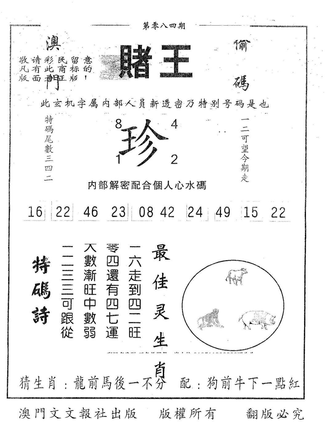 084期赌王(黑白)