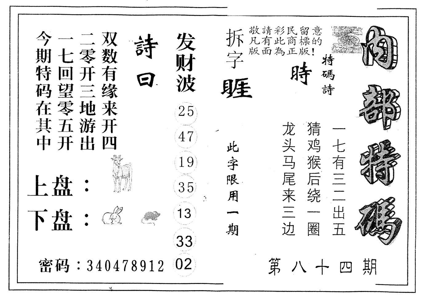 084期另版内部特码(黑白)