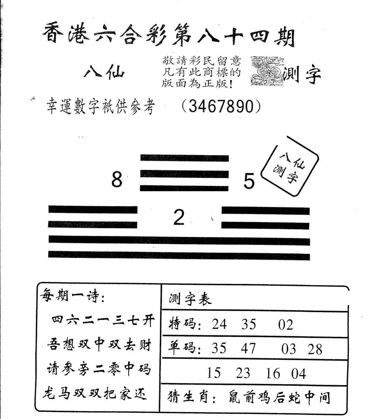 084期另版八仙测字(黑白)