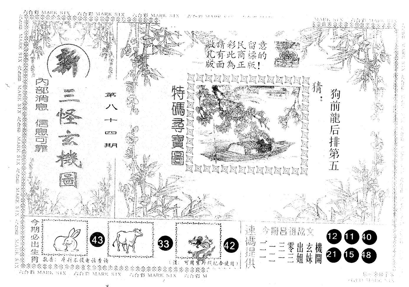 084期另版新三怪(黑白)
