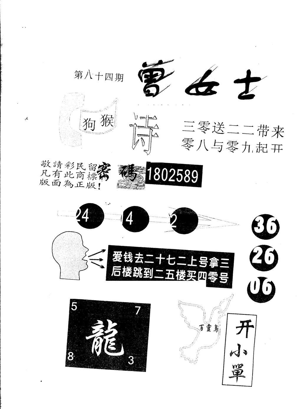 084期另版曾女士百灵鸟(黑白)