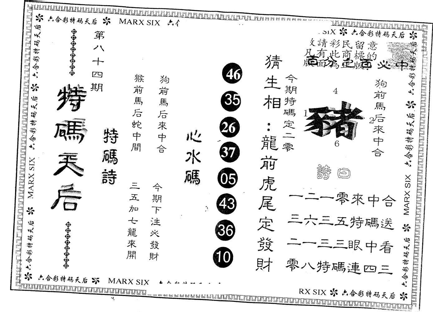 084期另版特码天后(黑白)