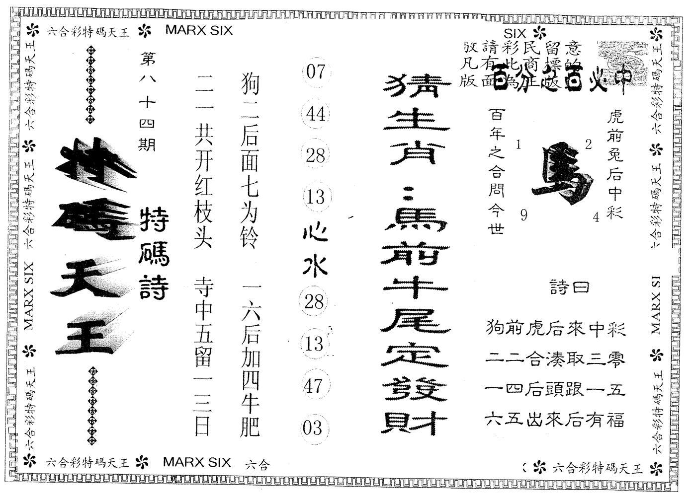 084期另版特码天王(黑白)