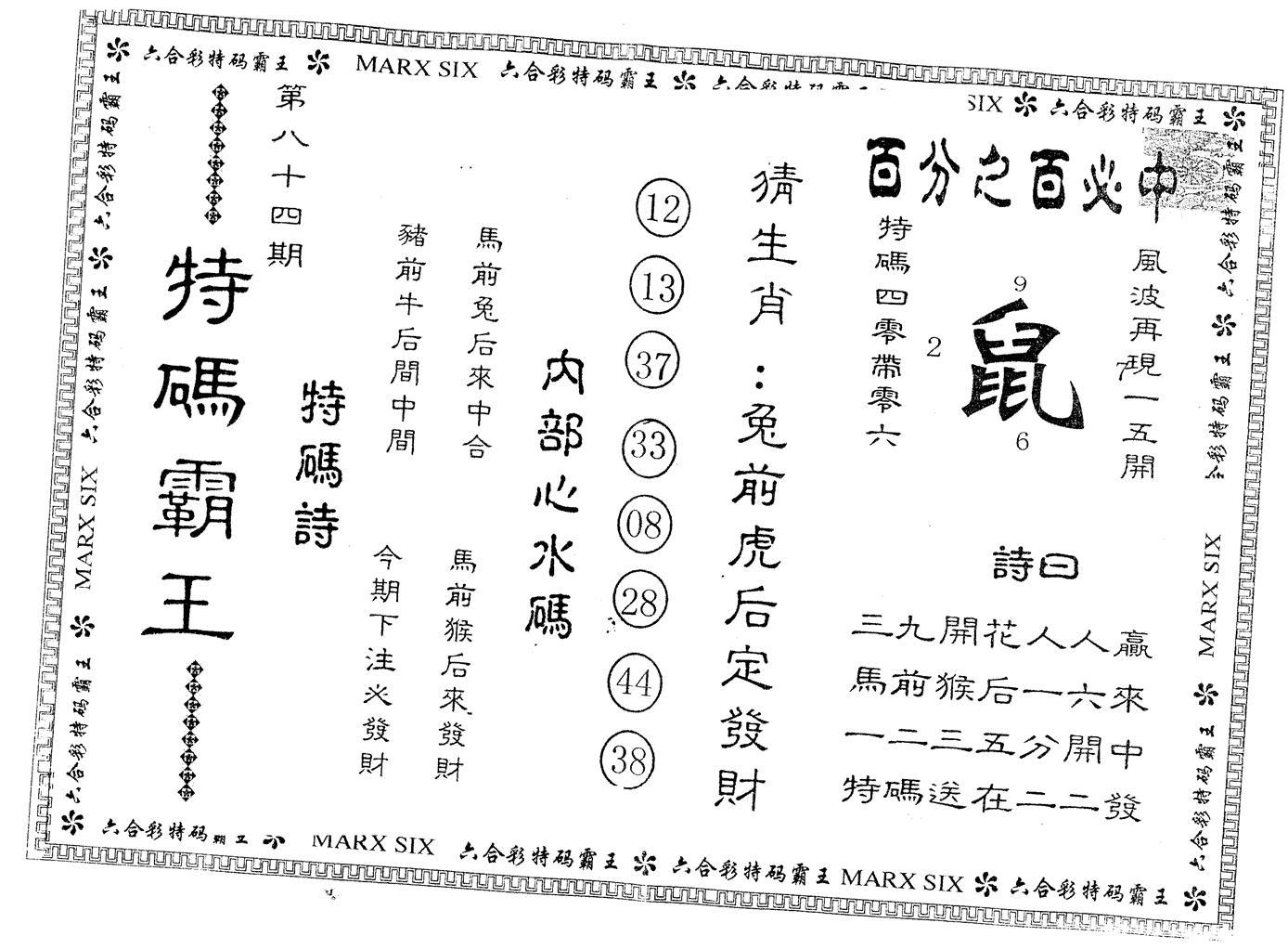 084期另版特码霸王(黑白)