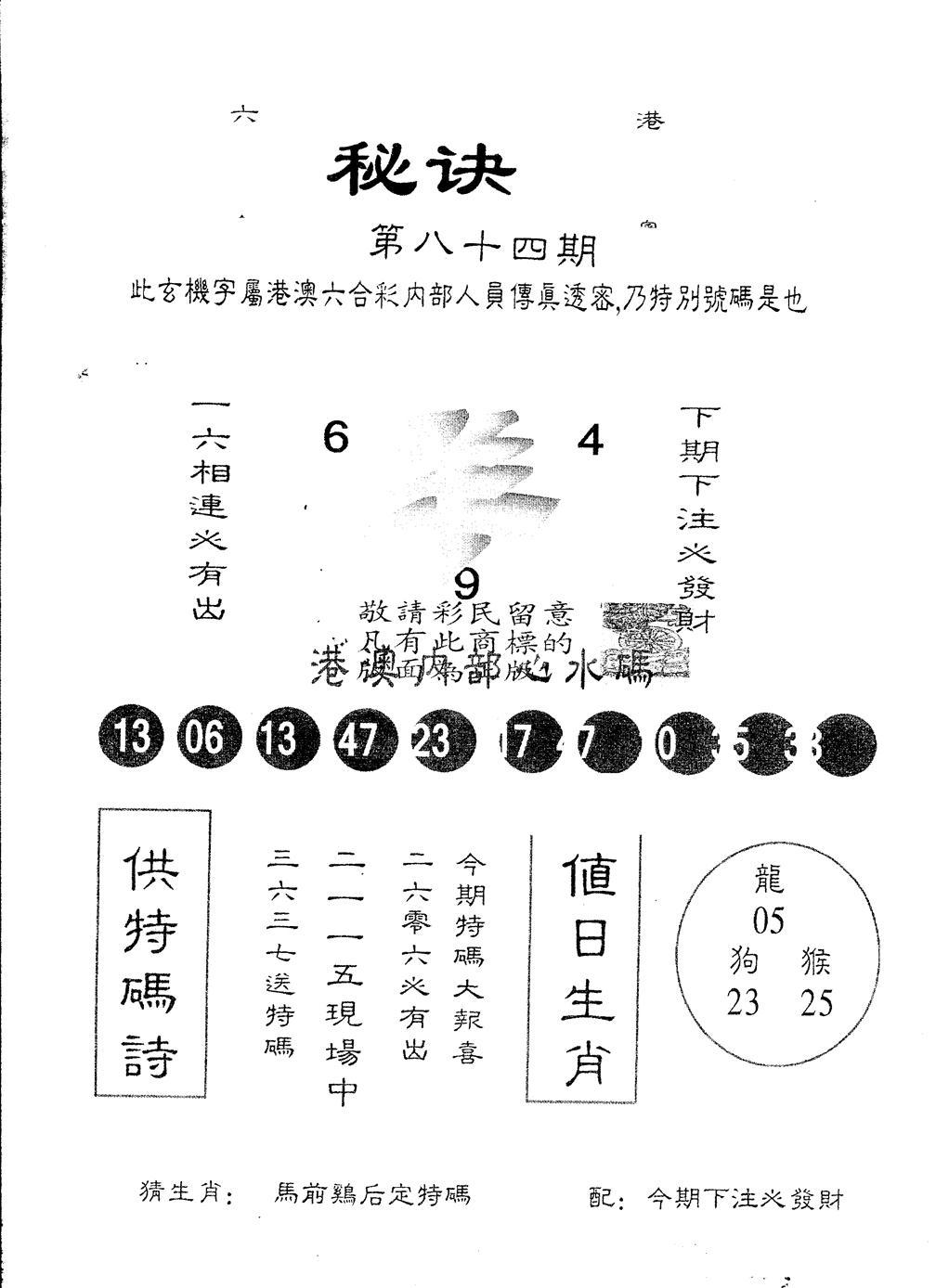 084期另版秘诀(黑白)