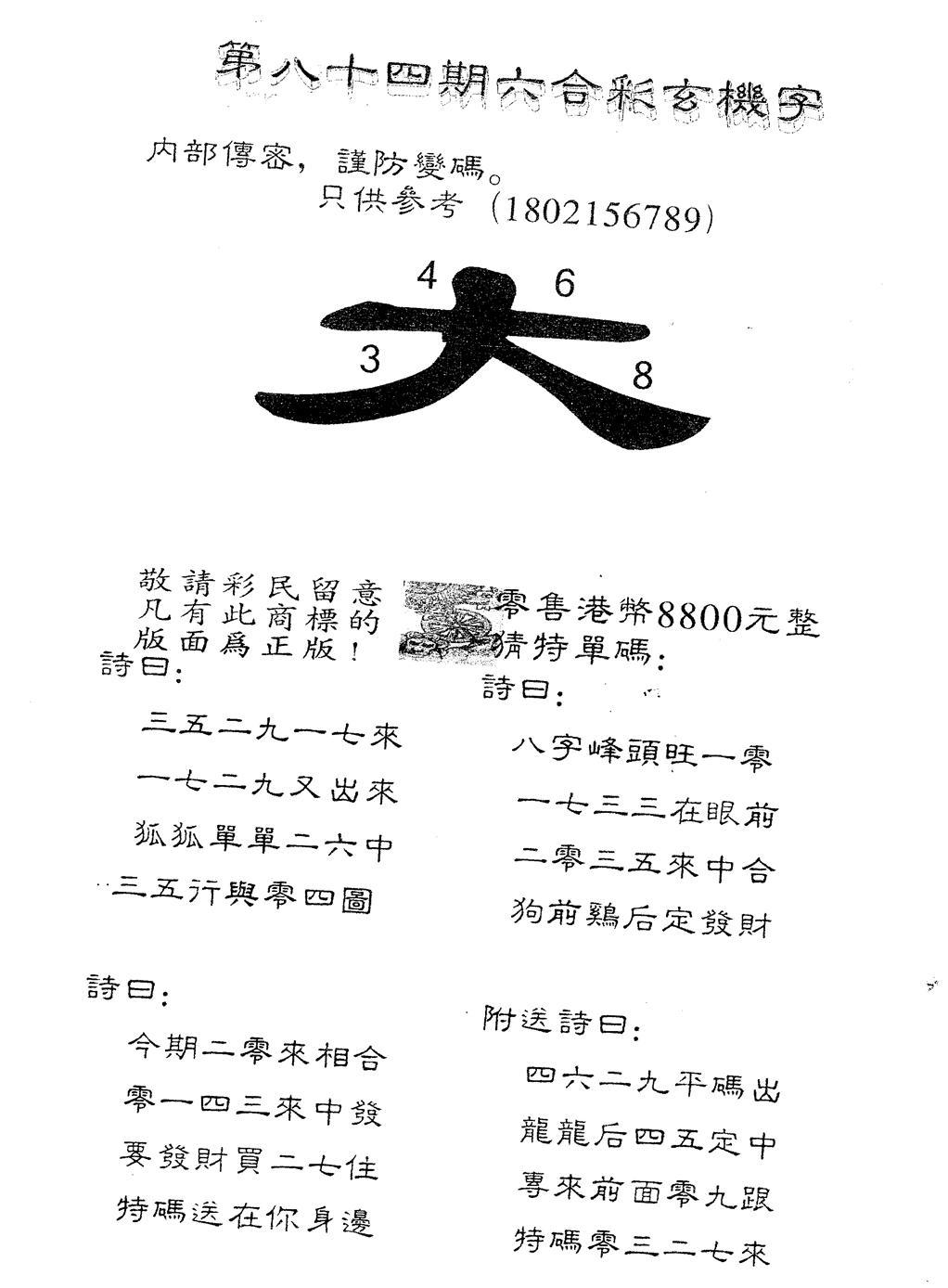 084期另版880玄机字(黑白)