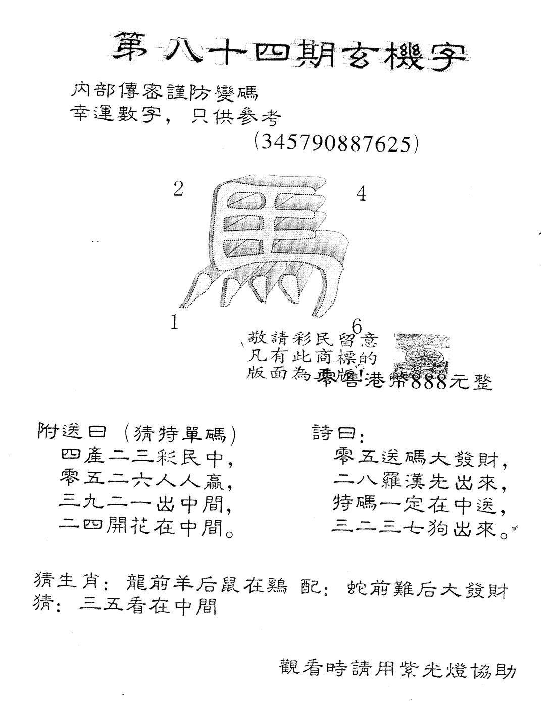 084期另版888玄机字(黑白)