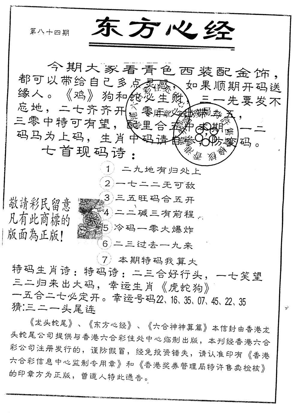 084期另版东方心经(黑白)