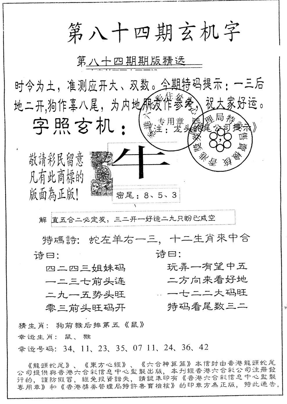 084期另版加印玄机字(黑白)