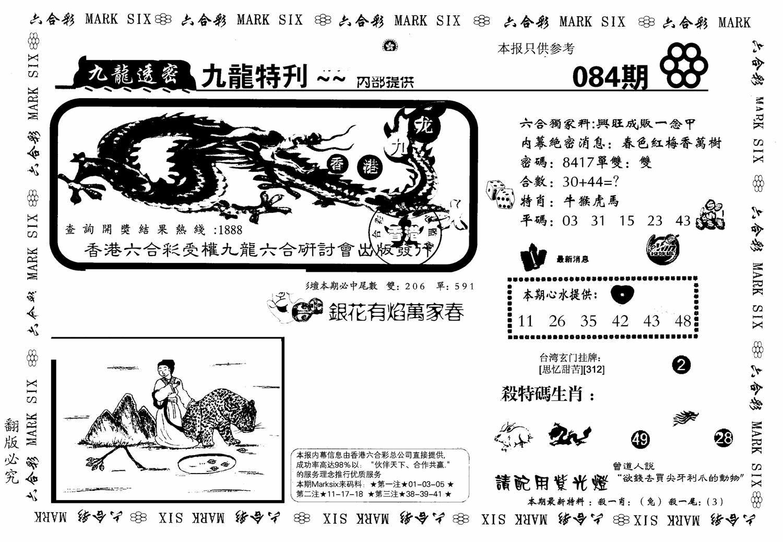 084期九龙特新刊(黑白)