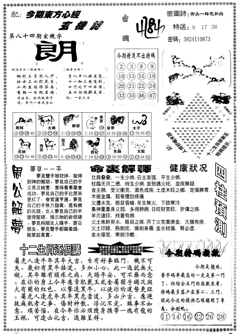 084期另版东方心经B(黑白)
