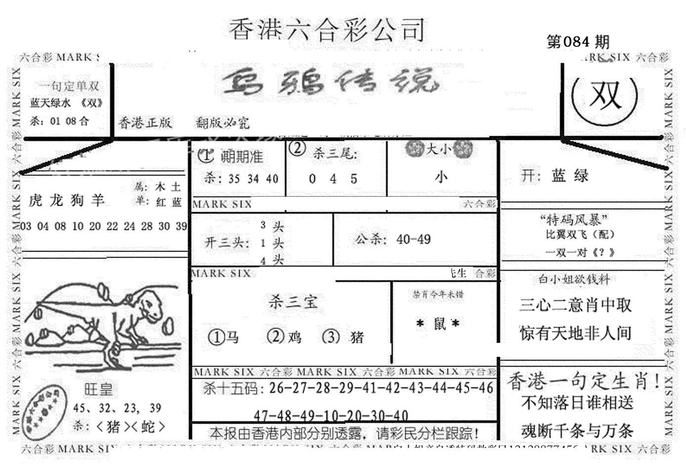084期乌鸦传说(黑白)