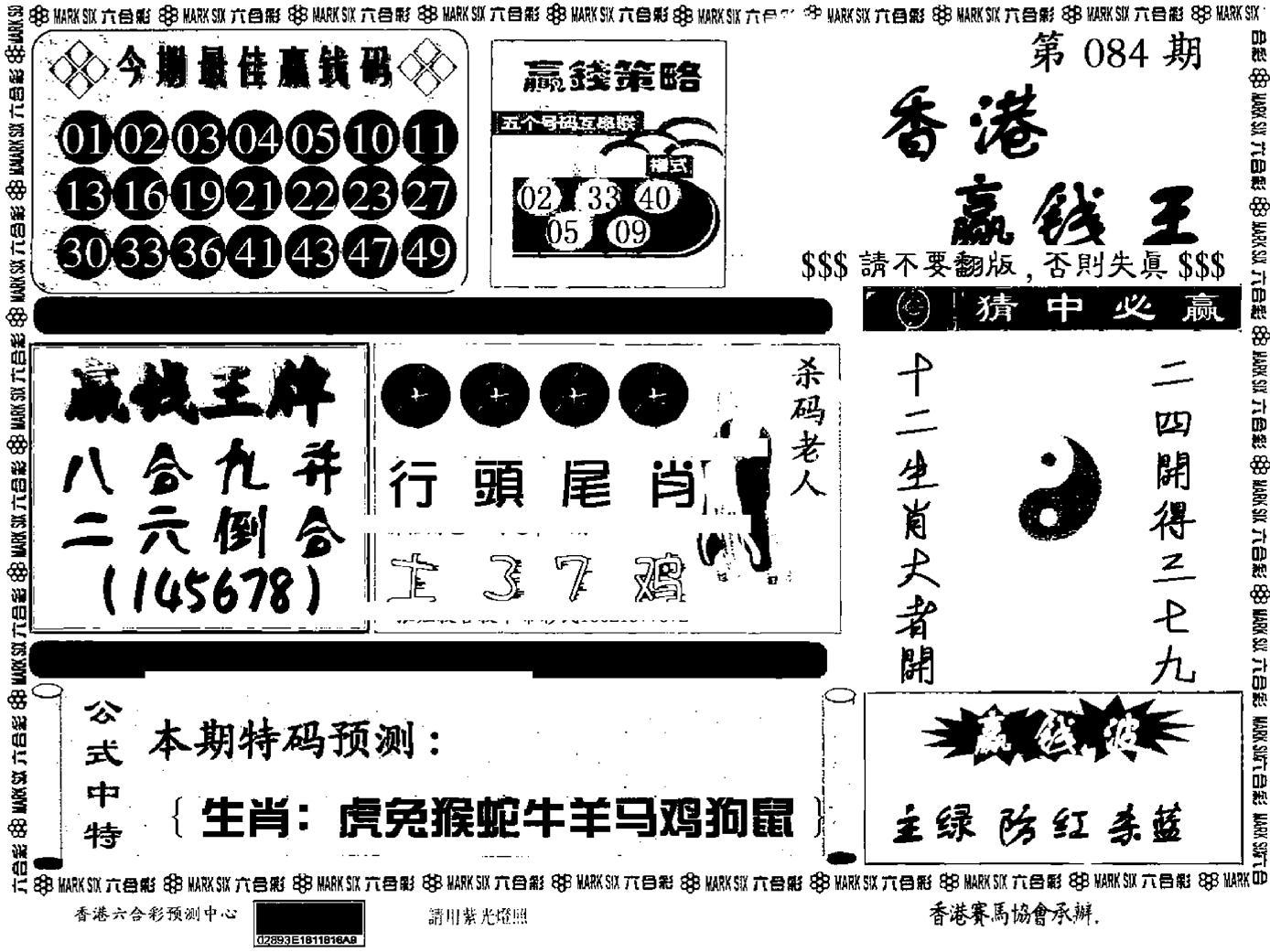 084期九龙赢钱料(黑白)