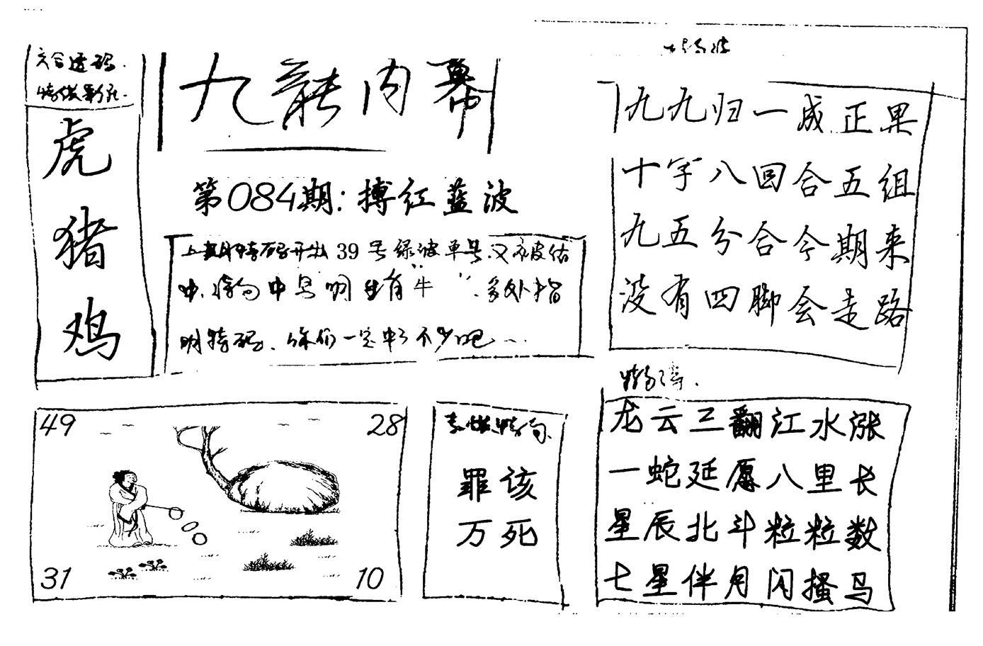 084期九龙内幕手写(黑白)
