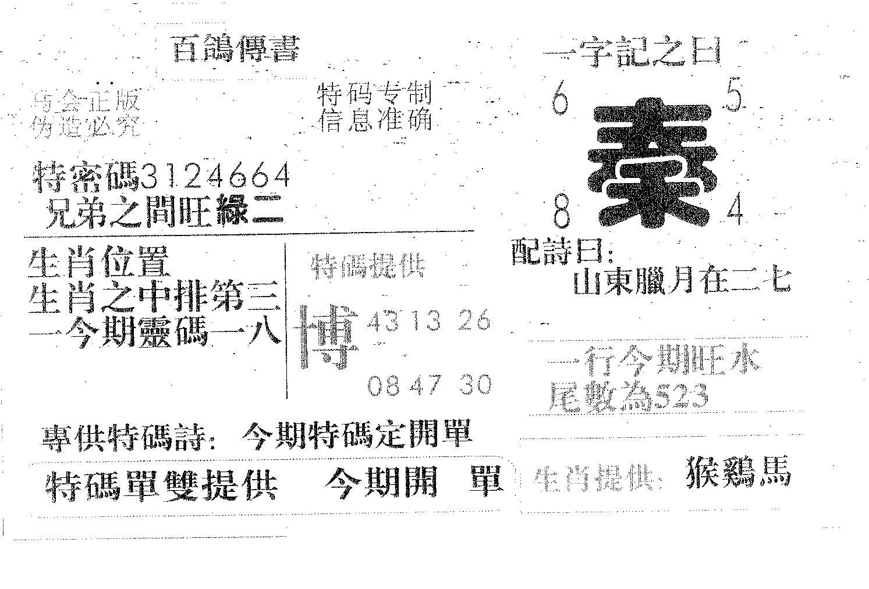 084期百鸽传书(黑白)