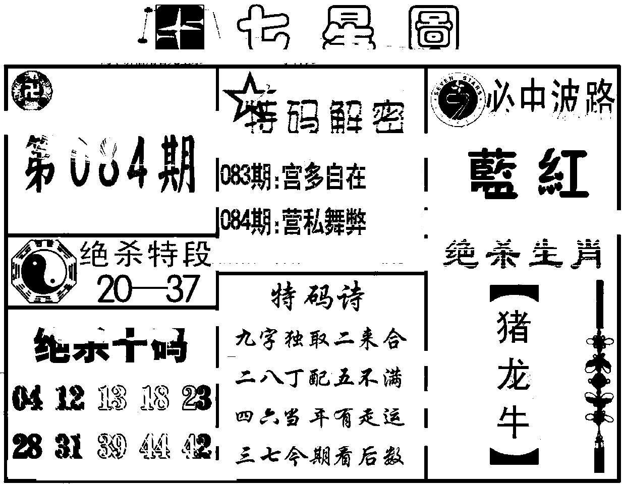 084期七星图(黑白)
