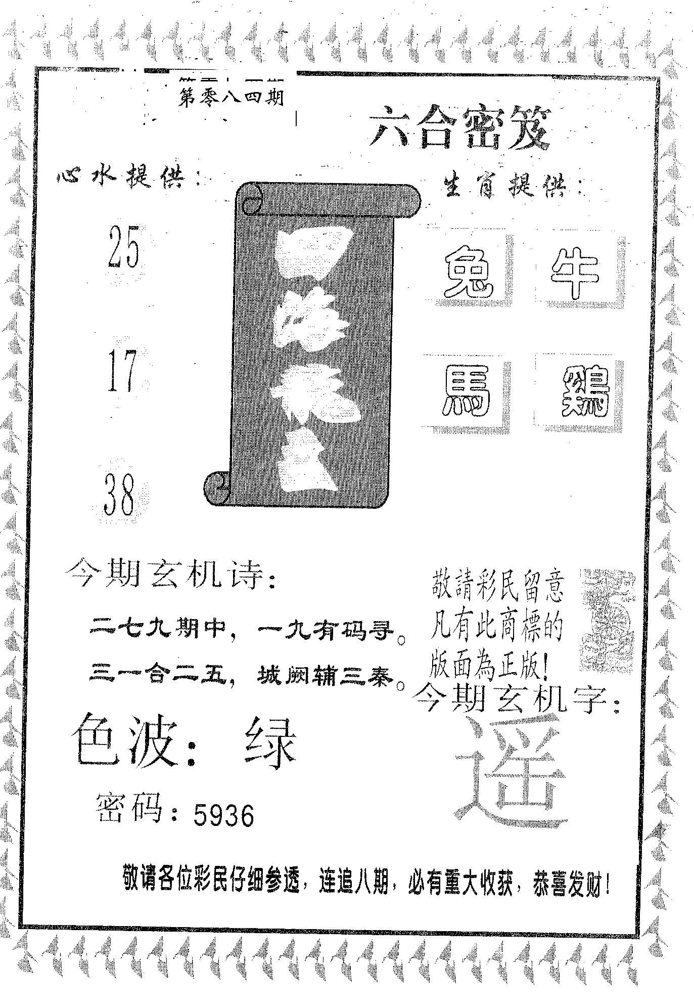 084期四海龙王(黑白)