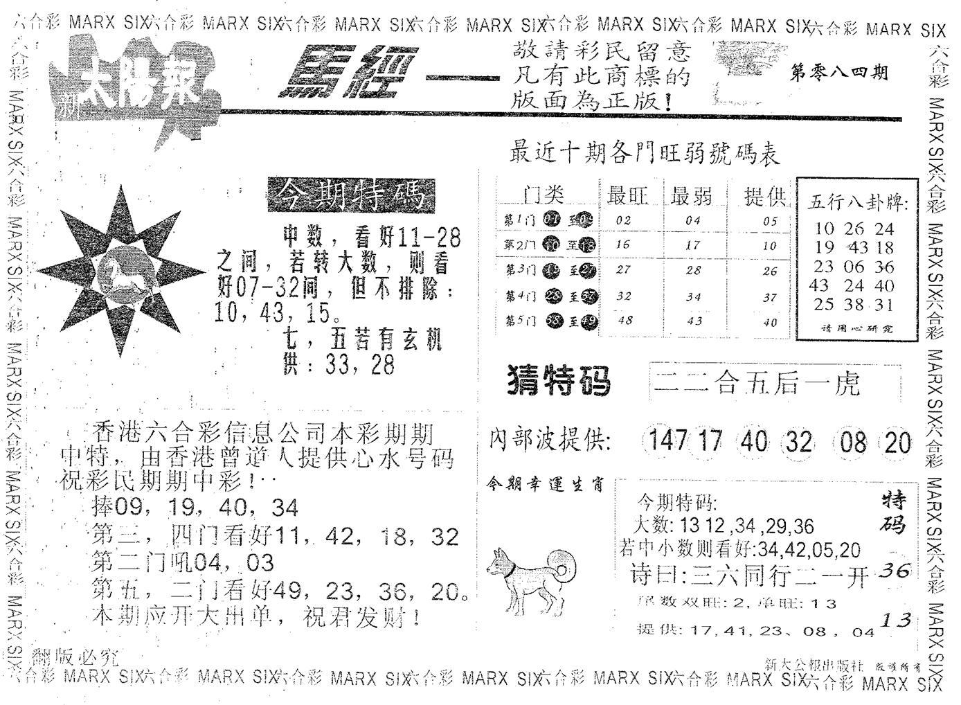 084期太阳报(黑白)