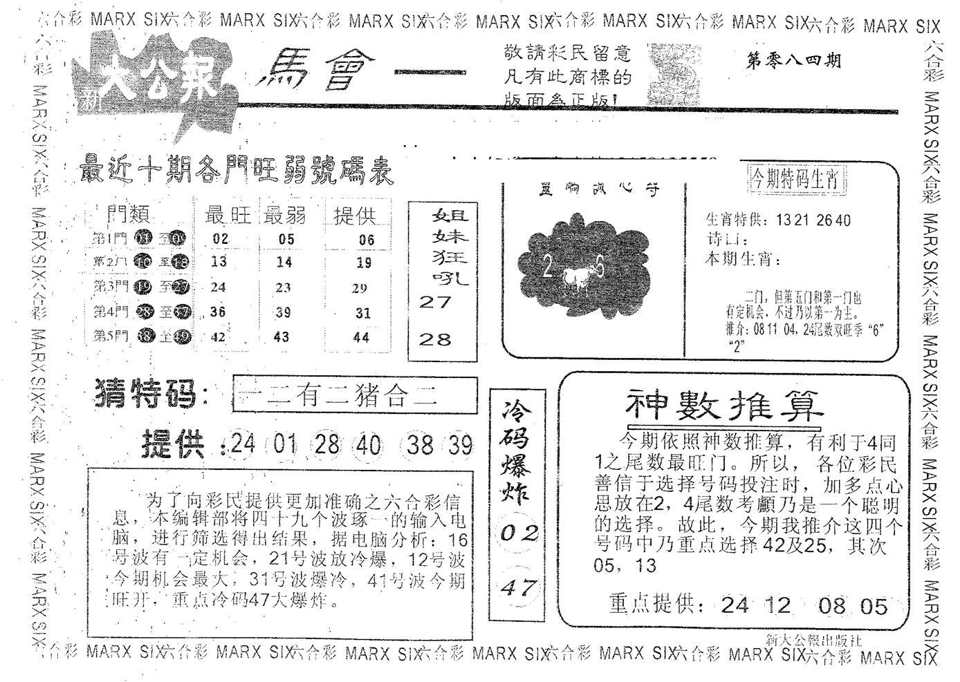 084期大公报(黑白)