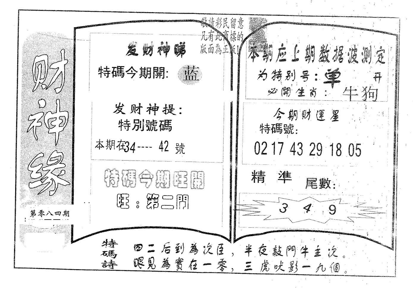 084期财神缘(黑白)