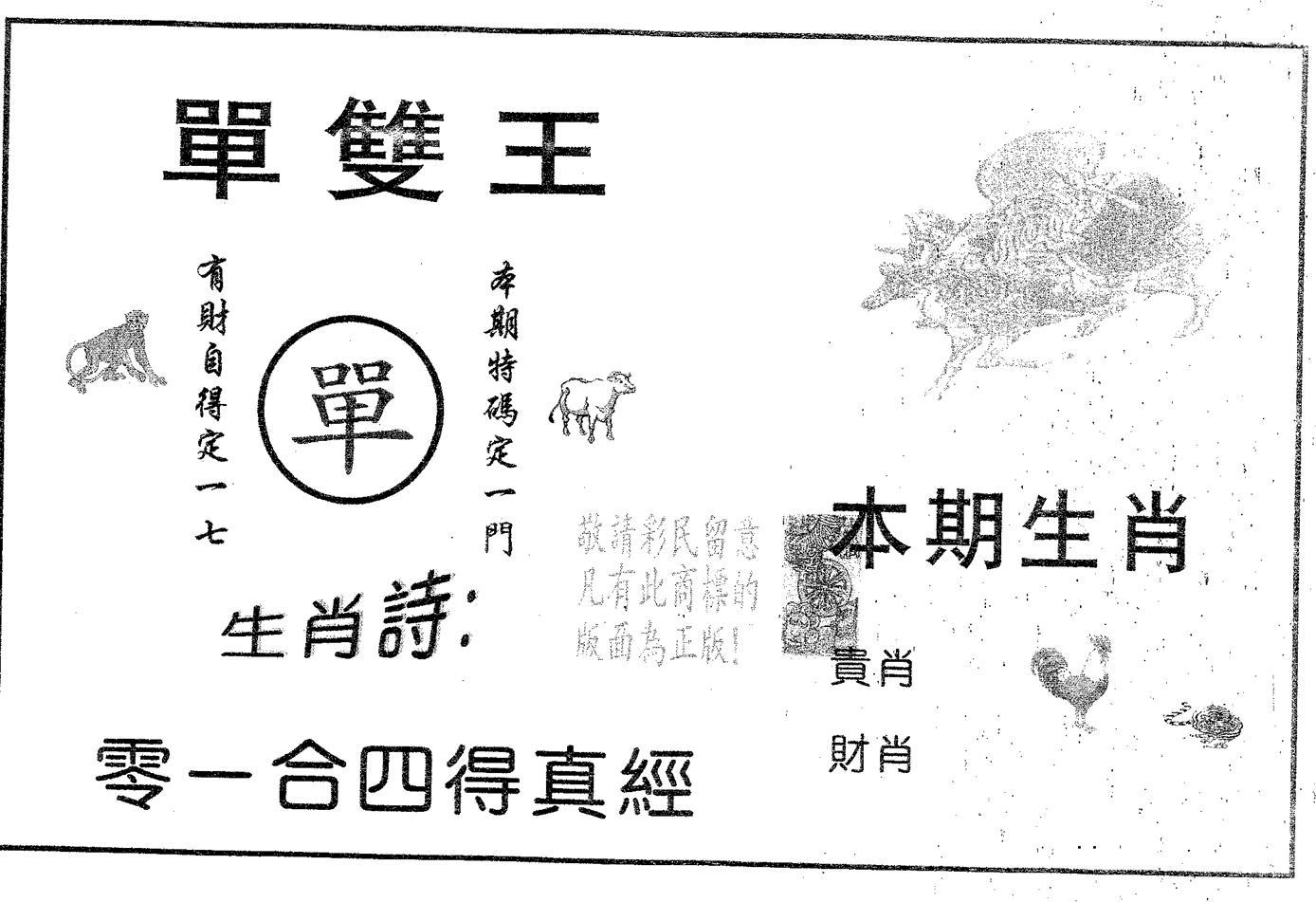 084期单双王A(黑白)