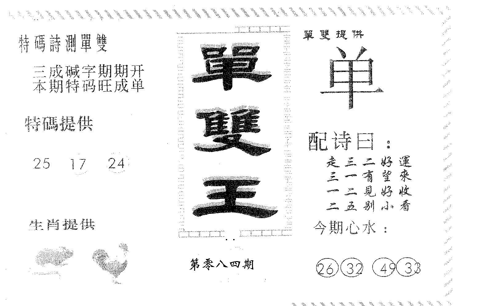 084期单双王B(黑白)
