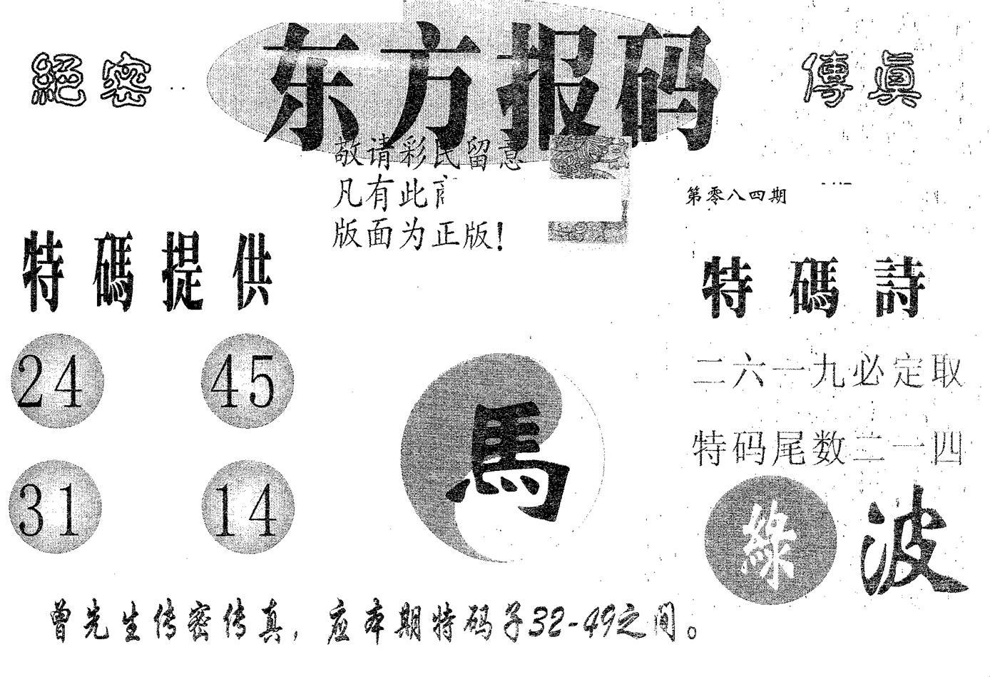 084期东方报码(黑白)
