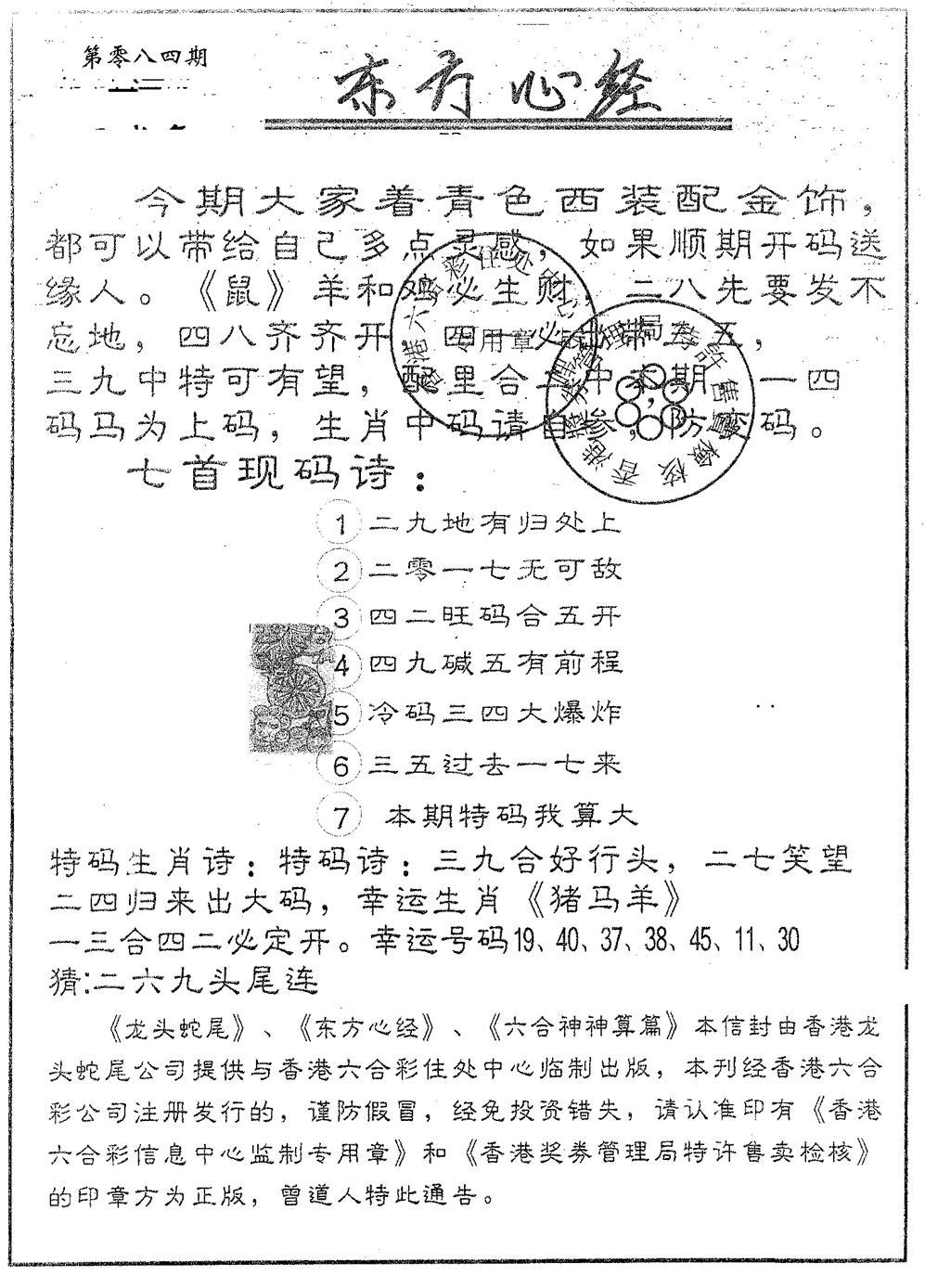 084期东方心经A(黑白)