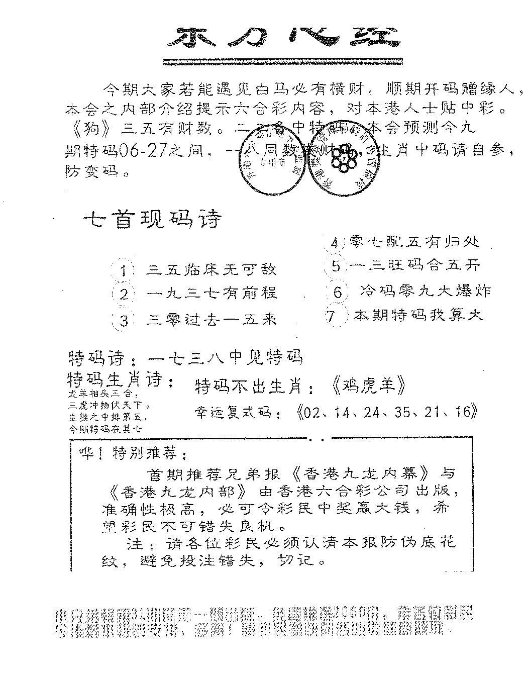 084期东方心经B(黑白)