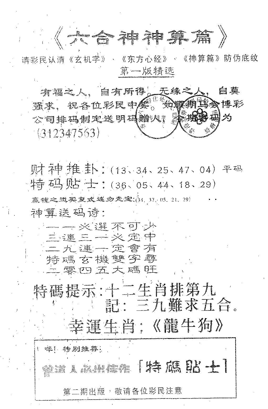 084期六合神算篇B(黑白)