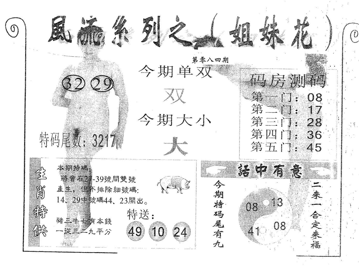 084期风流系列-4(黑白)