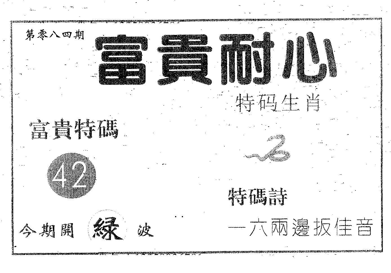 084期富贵耐心(黑白)