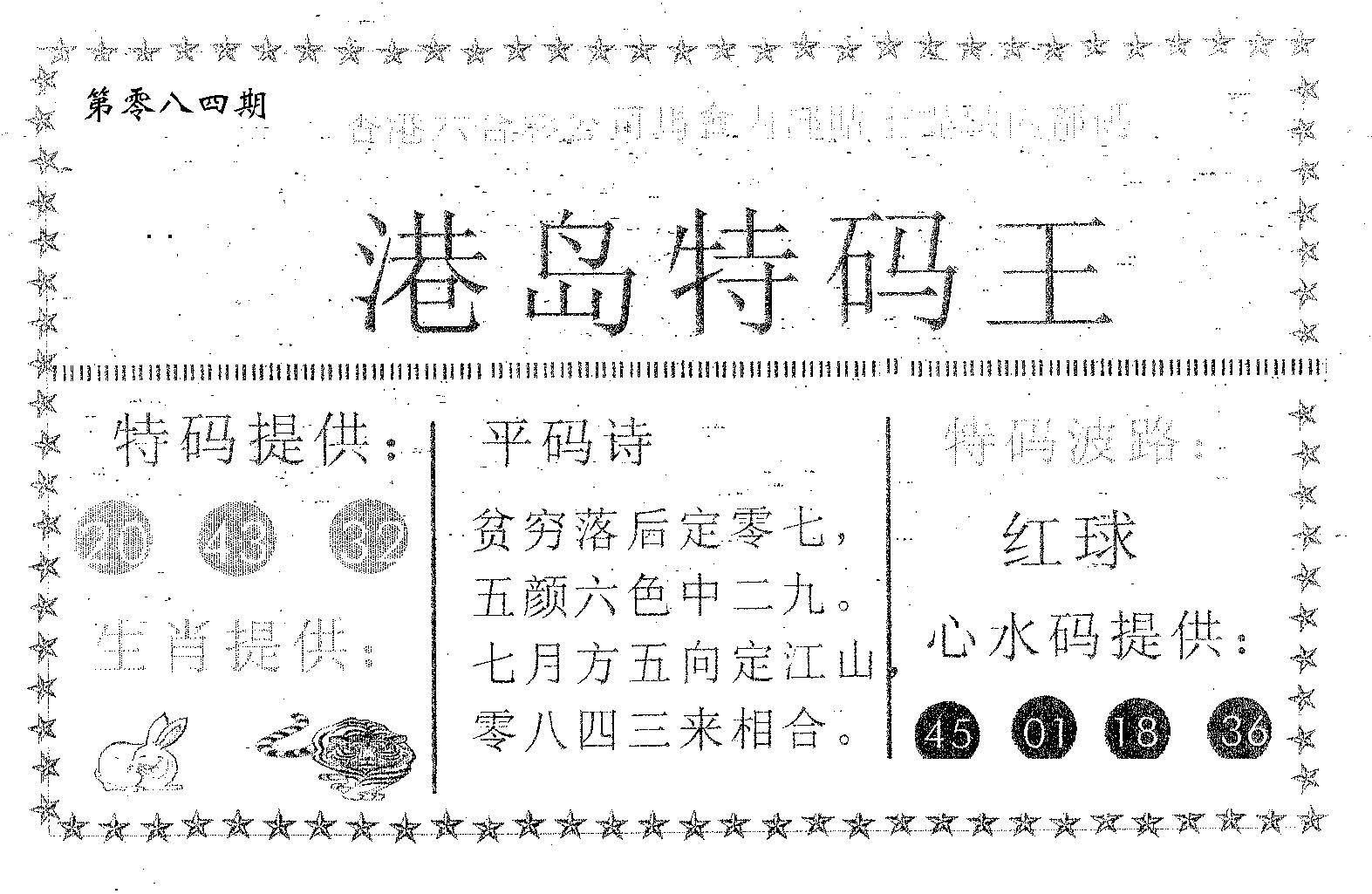 084期港岛特码王(黑白)