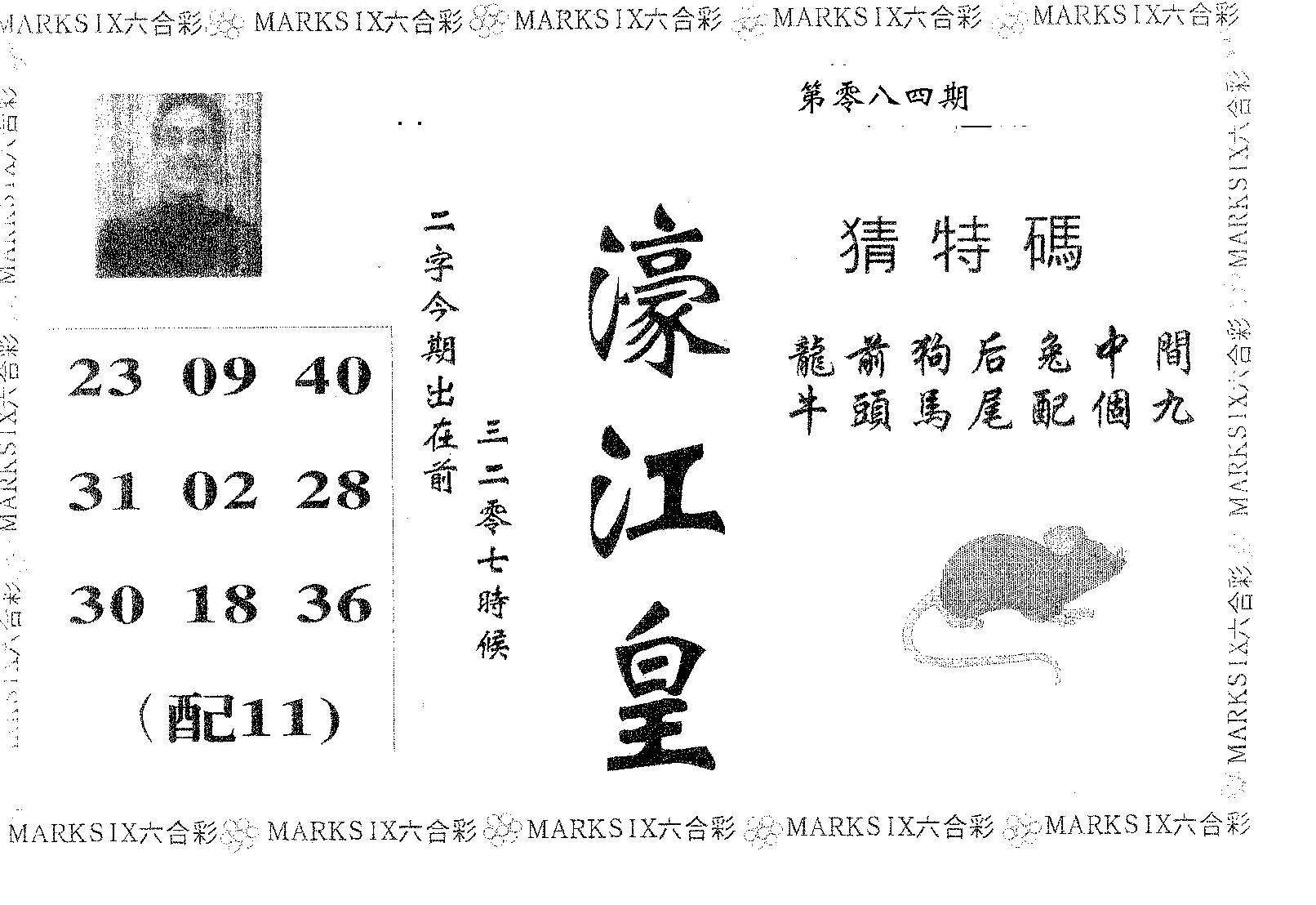 084期濠江皇(黑白)