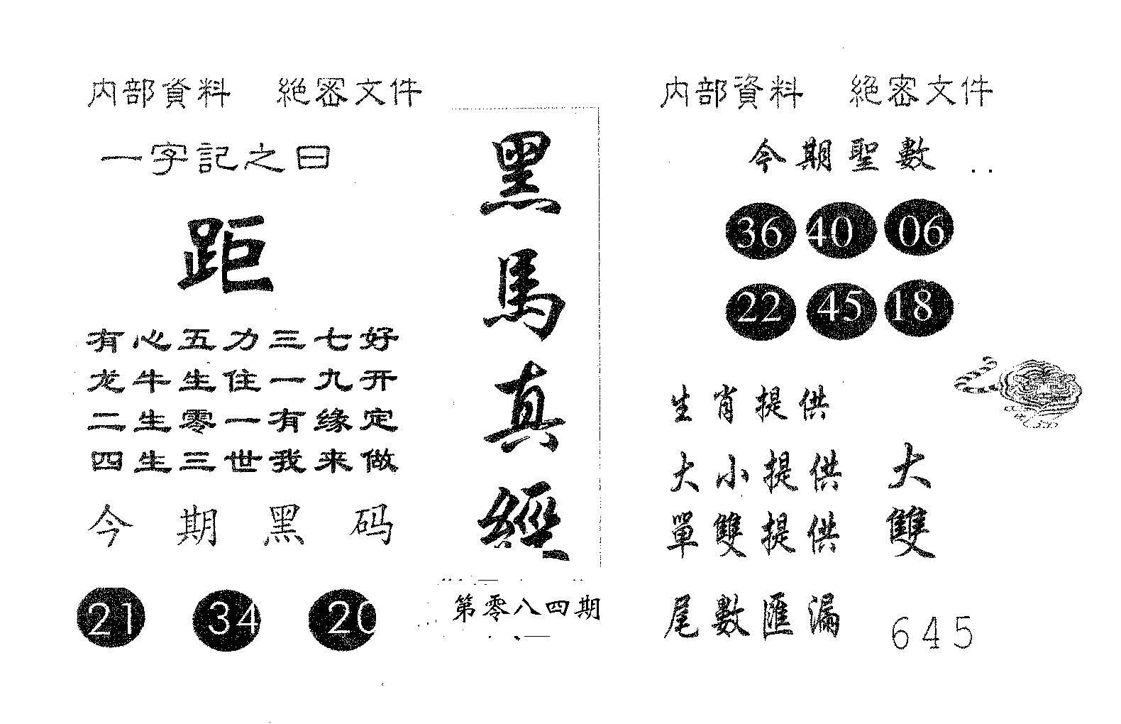 084期黑马真经(黑白)